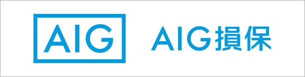 AIGのサイト